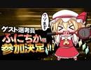 【MMD杯ZERO2】ふにちか 様【ゲスト告知】
