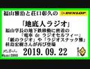 福山雅治と荘口彰久の「地底人ラジオ」  2019.09.22 福山学長の地下鉄移動に密着の「電車 de ラジオセルフィー」など