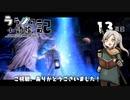 【Skyrim】ララノア小冒険記13頁目【ゆっくり実況】