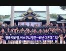英国ラグビーチーム靖国神社訪問...非難世論は残念 韓国JTBCが嘘報道