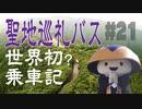 日本一より世界初を求める反ゴールデン精神【1位に入れない日本縦断S2E04】