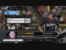 #35(5/11 第35戦) 負けた試合を自分の腕でひっくり返せ!プロ野球速報プレイ