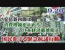【緊急抗議行動】9.20 安倍新内閣は消費増税を止めろ!日本経済破壊阻止!国民を守る緊急抗議行動[R1/9/23]