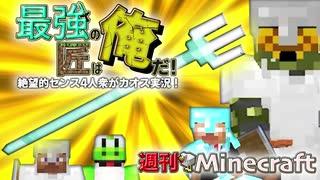 【週刊Minecraft】最強の匠は俺だ!絶望的センス4人衆がカオス実況!#19【4人実況】