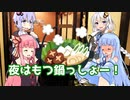 【VOICEROID劇場】鍋パーティーをするお話