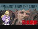 【Remnant From the Ashes】探求者のなしきさん 3day