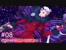 【ゆっくり実況】ベヨネッタの魅力を伝えたい!#08