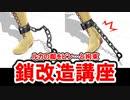 【MMD講座】物理で垂れる鎖をピンと張らせる方法