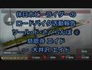 【ホビーライダー】TDさくらんぼ 2019 ②【ゆっくり】