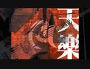 【弾いてみた】天樂 - ゆうゆ【はやとが弾いた】