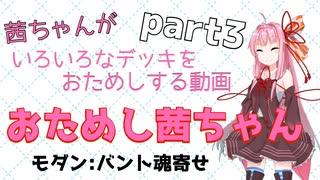 【MTGモダン】おためし茜ちゃんpart.3【バント魂寄せ】