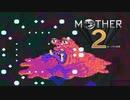 【実況】おにーさんだけど「MOTHER2」【#30】