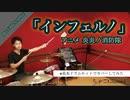 【インフェルノ】/Mrs. GREEN APPLE【フル】叩いてみた ドラム(足元有り)ちゃごChannel