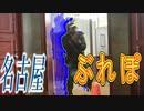 【タイガー的】2019年9月21日BravePoint名古屋通常ゲイム