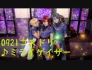 【あんスタSwitch】ミライゲイザー 踊ってみた【オリジナル振付】【コスドリ】
