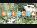 【観光キャンプ△】自転車★2019.9「木のむらキャンプ場」