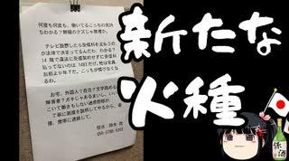 NHK集金人の仕業かイタズラか?悪質な張り紙事件