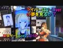 [ TGS 2019 ] 東京ゲームショウ 17 LiveとVカツコラボのブース。イチナナライバーはV-Liverの夢を見るか? #NIC004