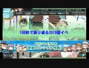【艦これ】100秒で振り返る2019年夏イベ【NG集?etc.】