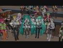 【MMD杯ZERO2予告動画】Schelzando(フルバージョン)【MMD吹奏楽】
