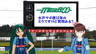 【MMD杯ZERO2予告動画】水戸サポ歴12年のミクですけど質問ある?