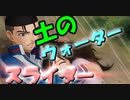 【ドキサバ全員恋愛宣言】青学副部長de☆焼肉奉行!大石秀一郎part.3【テニスの王子様】