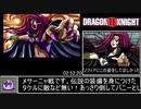 ドラゴンナイト2 RTA 03:06:34 Part6/6【PCエンジン】