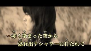 【ニコカラ】空の青さを知る人よ《あいみょん》(On Vocal)+2