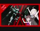 【Voiceroid】トウホク・エクス・キズナ Part.01【DxM】