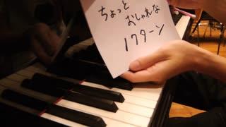 ちょっとおしゃれな「ノクターン Op.9-2」を弾いてみた【ピアノ】