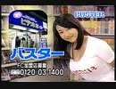 1997年6月のCM集(MBSドラマ再放送内)part3+TVO天気予報