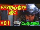 【CoD:MW β】几帳面な初心者はみんなの力で強くなりたい #1【実況】