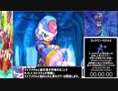 ロックマンZX_RTA_58分30秒 #1/7