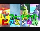 【フォートナイト】フォトナ民のうた【ピクミン】