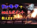 【MHW:IB】アイスボーンで革命!?最高のSSスポットを探せ!!