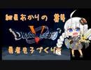 【VOICEROID実況】紲星あかりの勇者を子づくり♡#4【ドラクエ5】