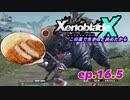 【結月ゆかり実況】この星で生きると決めたから【XenobladeX】ep.16.5