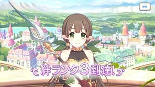 【プリンセスコネクト!Re:Dive】キャラクターストーリー アユミ Part.01