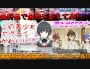 【実況】アイマス(デレステ★ミリシタ)~最終回記念超絶ガシャスペシャル!!~