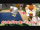 【にじさんじ切り抜き】若女将「(鶏が)水遊びしてる!可愛い〜!」→ えるえる「からあげクン食いてぇなぁ!チーズ味にしよ。」