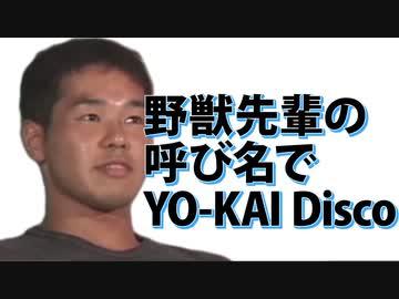 野獣先輩の呼び名でYO,KAI Disco