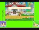 #0-18 フルーツゲーム劇場『スーパーマリオメーカー2』