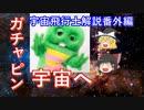【ゆっくり解説】宇宙飛行士解説番外編 ガチャピン