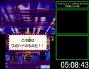 【RTA】 マリオ&ルイージRPG3 DX 5時間21分33秒 【Part14】