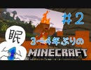 【Minecraft】3~4年ぶりのマイクラ(大体初見)#2【実況プレイ】