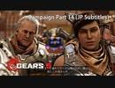 【字幕プレイ動画】血に縛られて - Gears 5 キャンペーン:Part 14