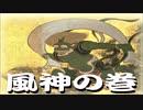 #06 風神の巻 MIX (2011.12.1)【ジャパレゲ】