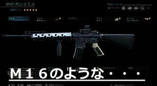 M16のような・・・ Call of Duty Modern Warfare Betaその16 加齢た声でゲームを実況