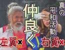 """【沖縄の声】""""敬老の日""""特番!これこそが平和!反基地活動家とMISAKI~「人は変われる」5年間の軌跡~[桜R1/9/23]"""