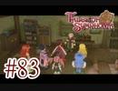 【テイルズ オブ シンフォニア】実況プレイ Part83